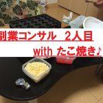 【コンサル二人目】たこ焼きコンサル!?