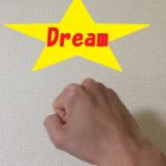 【夢を実現する手法】あなたは夢を100個語れますか?