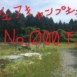 【キャンプサイト制作0日目】 とりあえず下見行ってきた!