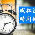 【時間の作り方】ブラック企業に勤める成松流時間術 たった3点で1日は変えられる