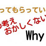 【Why!?】雇ってもらっているという幻想