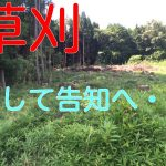 【キャンプサイト制作1日目】 夏の日差しと草刈。そして告知へ・・・