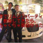 東京でリムジンパーティー参加してきたら、めちゃくちゃ面白かった話