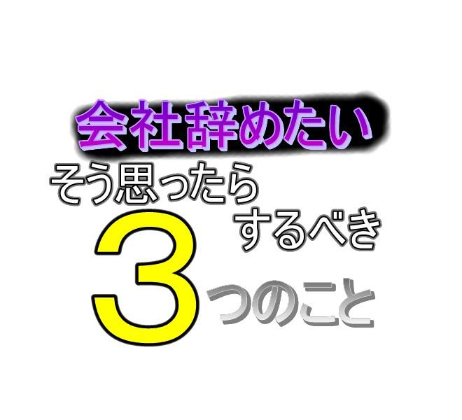 3つのこと