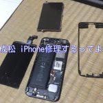 成松、液晶の割れたiPhone修理するってよ!