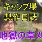 【シェアキャンプ場製作活動日誌】草刈は永遠に・・・