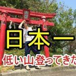 【30秒で山頂!?】日本一低い山 弁天山に登ってきた!!【低い山ランキング】