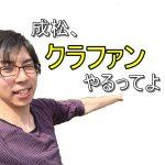 【挑戦】成松、クラファンやるってよ!!⇒達成しました!9/16更新