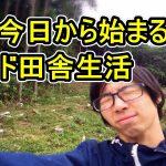 今日から始まるド田舎生活~成松、引っ越したってよ~