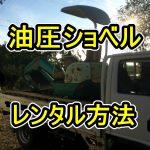 【保存版】 油圧ショベル(ショベルカー、バックホウ、ユンボ)のレンタル方法まとめ