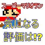 【遂に配信】SUPER MARIO RUN(スーパーマリオラン)にまさかの評判!?【速報】