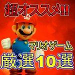 スーパーマリオランもいいけどやっぱこれでしょ!!マリオゲーム厳選10選!!