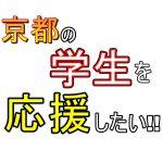 【本音】京都の学生たちが頑張っているからマジで応援したい