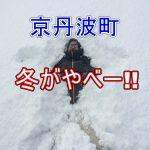 【移住生活】京丹波町の冬をなめてたら、えらい目に合った。