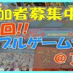 【イベント告知】テーブルゲーム大会 in京都を開催します!!
