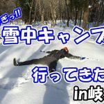 雪中キャンプ!?雪洞泊をしてきました!