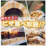 【イベント開催】ピザ窯お披露目会を開催します!!