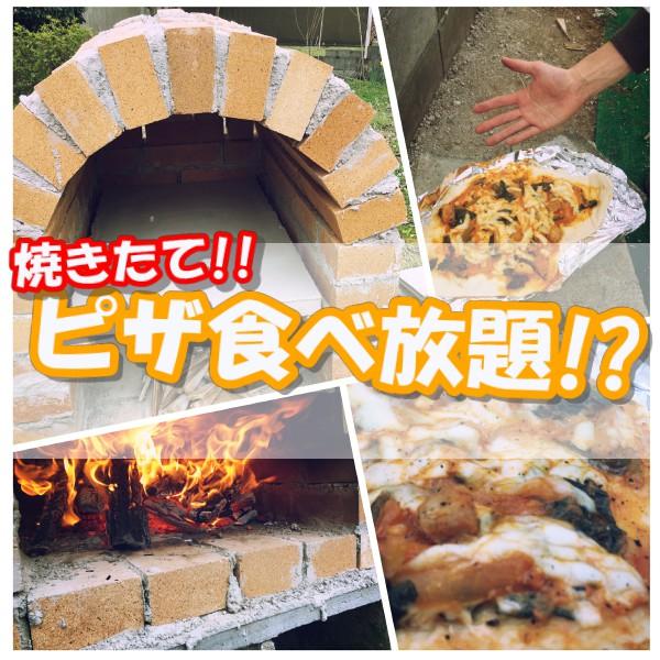 ピザ窯お披露目会