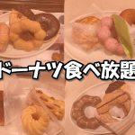 【ミスド突撃レポ】ドーナツ食べ放題で胃袋の限界に挑む