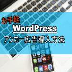 【WordPress】アンカー広告(ページ単位の広告)を全ページに一瞬で追加する方法