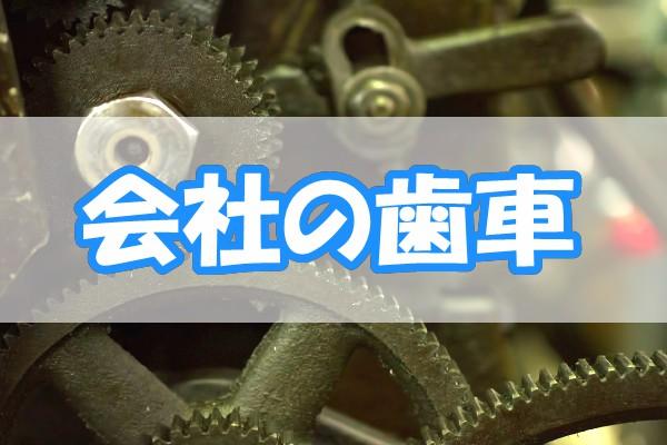 会社の歯車