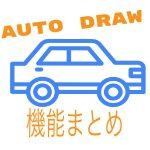 最強のお絵かきツール!?AutoDrawの機能と使い方を解説する