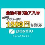 【Paymo】まだ割り勘で消耗してるの?割り勘が面倒ならPaymoがおすすめだよ
