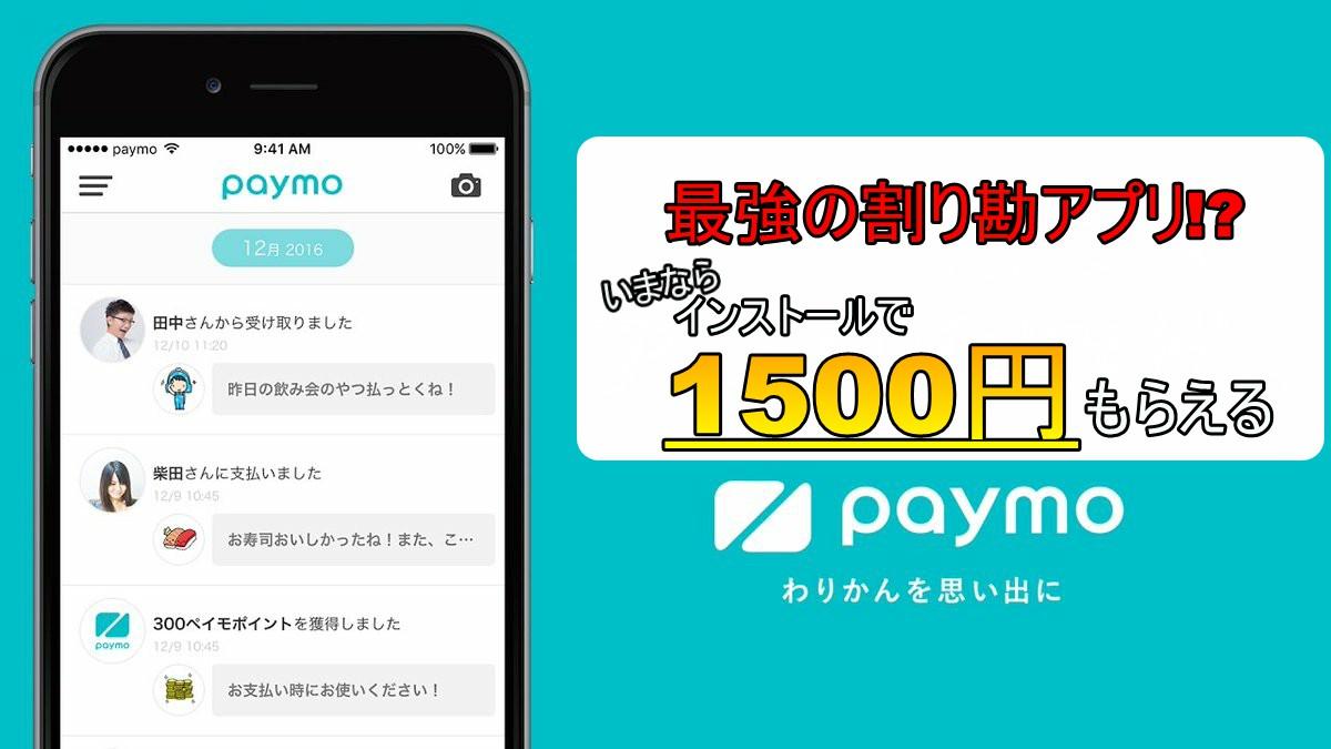 Paymo800
