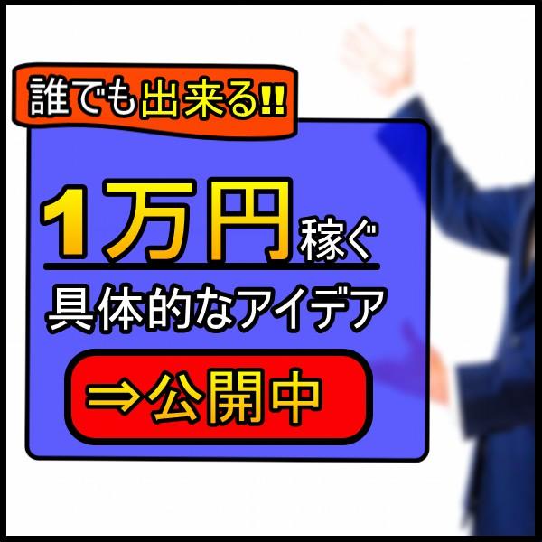 【今すぐ稼ぐ!?】誰でも1万円稼げる具体的な方法を10個紹介する