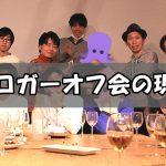 【オフ会の現実】大阪ブロガーオフ会に参加してきましたっ!!