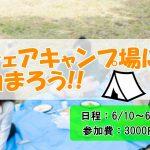 【イベント告知】第一回シェアキャンプ場に泊まろう!!を開催します!