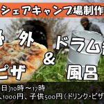 【シェアキャンプ場制作】ドラム缶風呂制作&ピザ会のお知らせ