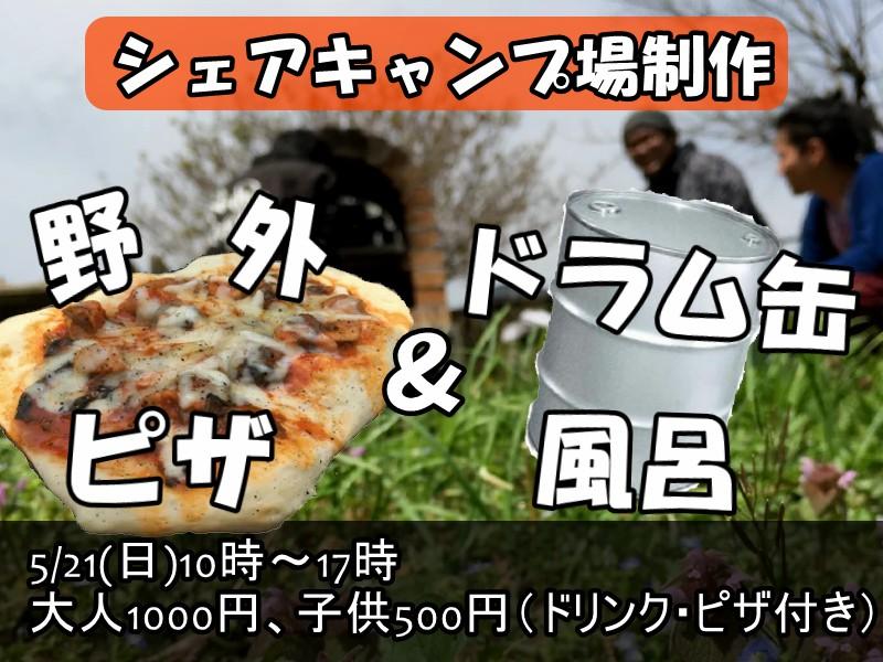 野外ピザとドラム缶風呂