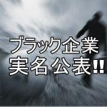【厚生労働省】遂にブラック企業の実名を公表する事態に!!