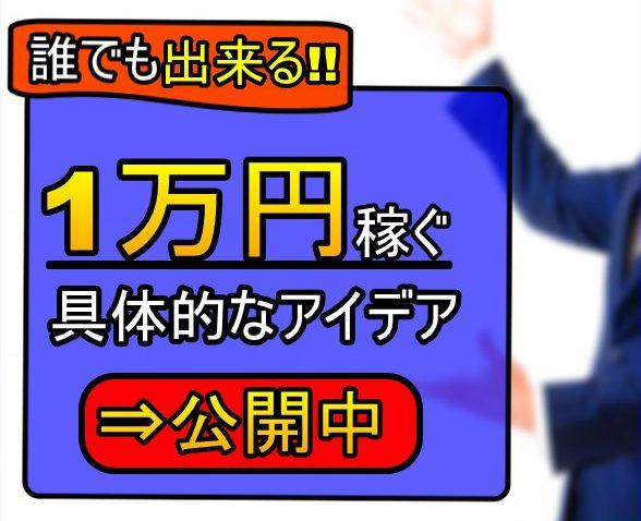1万円稼ぐ方法600-600