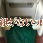 【男だけの共同生活】トイレに行ったら紙がない!!そんな時どうする?