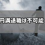 円満退職は不可能だから目指さなくていい。