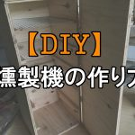 【DIY】燻製機が欲しかったので自作してみた