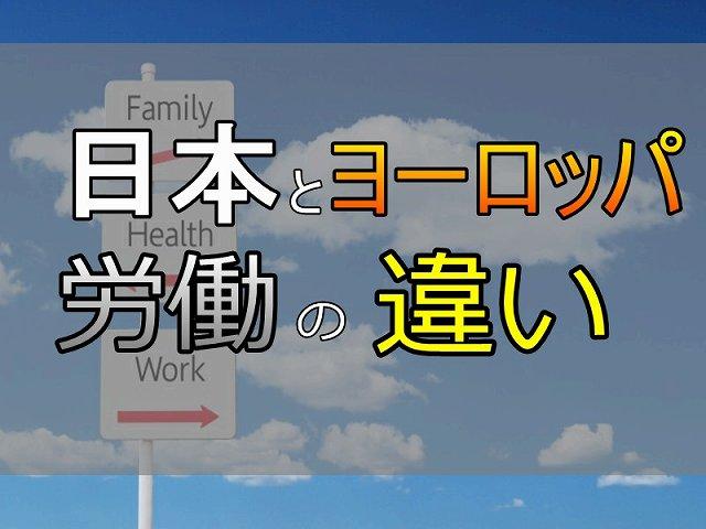 s-日本とヨーロッパ