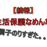 【続報】生活保護なめんなジャンパーがやりすぎかもしれない