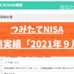 【毎月公開】つみたてNISAの運用実績「2021年9月」
